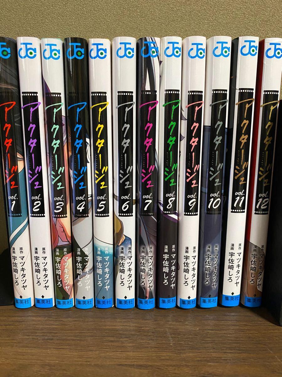 【全巻】アクタージュ1〜12巻