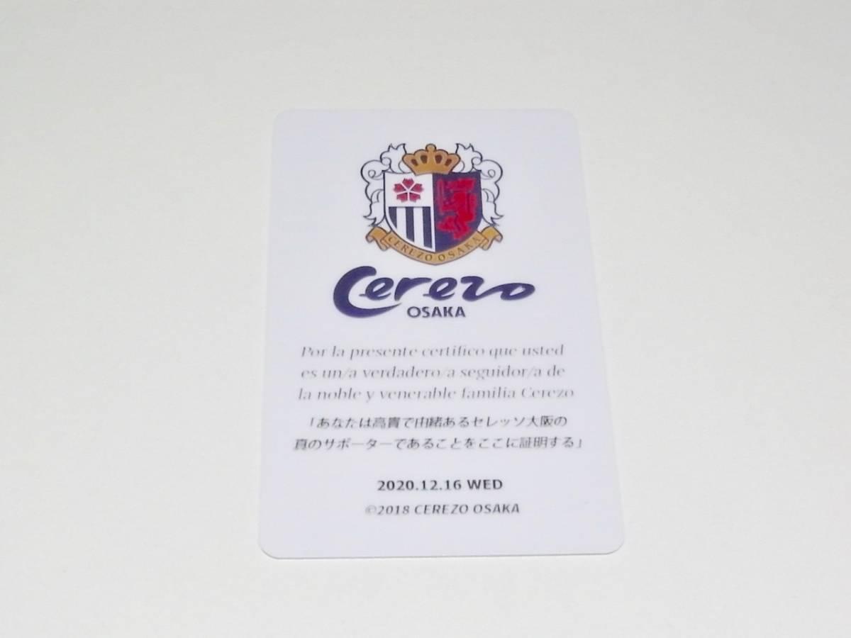 スタジアム限定 セレッソ大阪 オンサイトカード 2020 Jリーグ トレーディングカード 柿谷曜一朗 N ノーマルカード トレカ_画像2