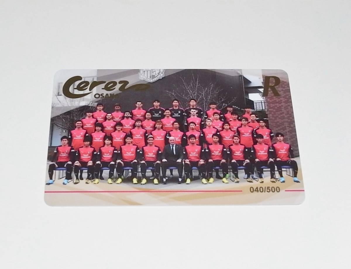 スタジアム限定 レア 500枚限定 セレッソ大阪 オンサイトカード 2020 Jリーグ トレーディングカード R チーム集合写真 トレカ 40/500_画像1