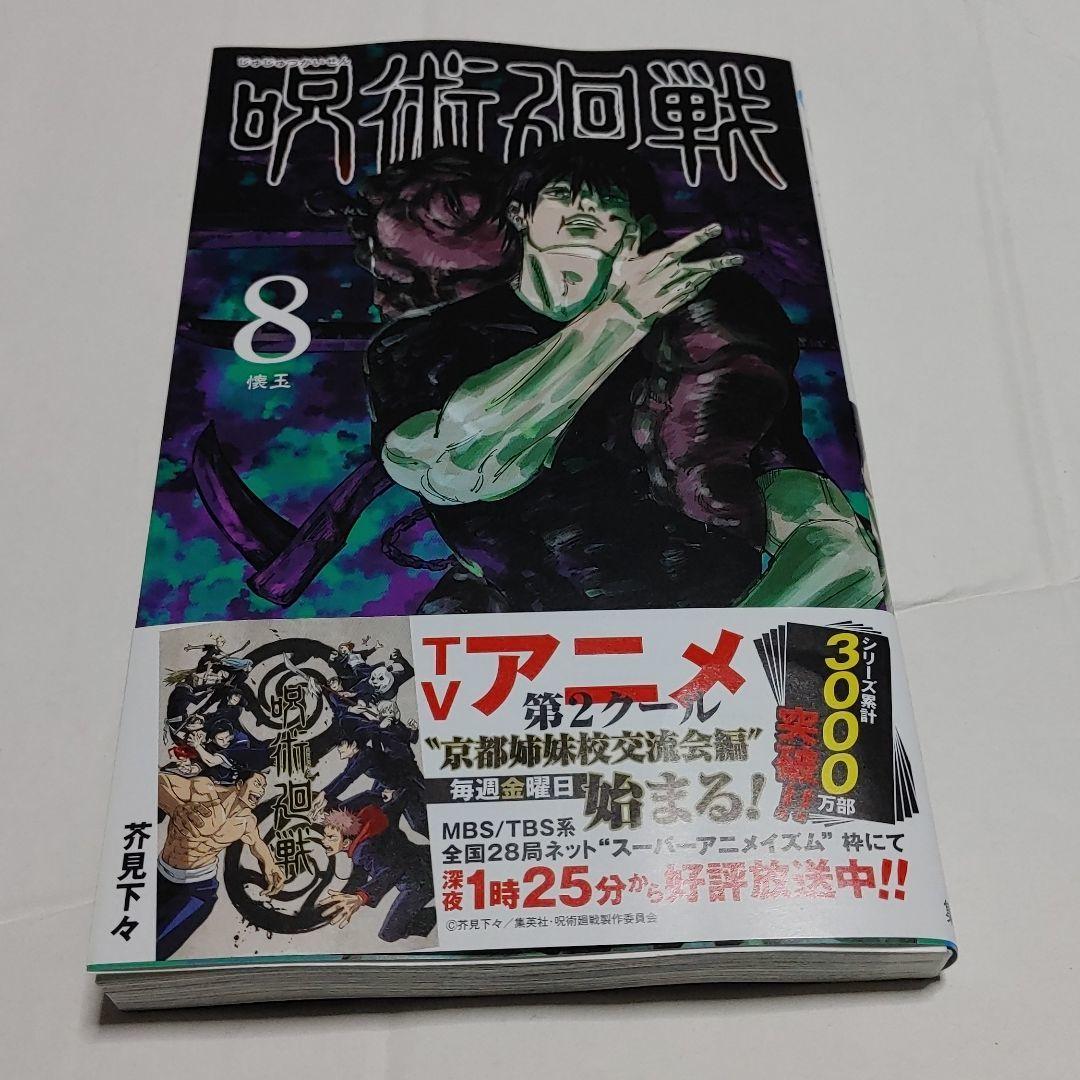 呪術廻戦8巻(送料210)