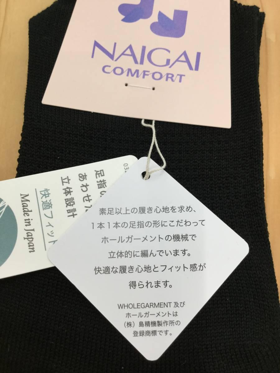 冷えとりソックス☆NAIGAIコンフォート☆シルク混5本指ソックス☆2色組