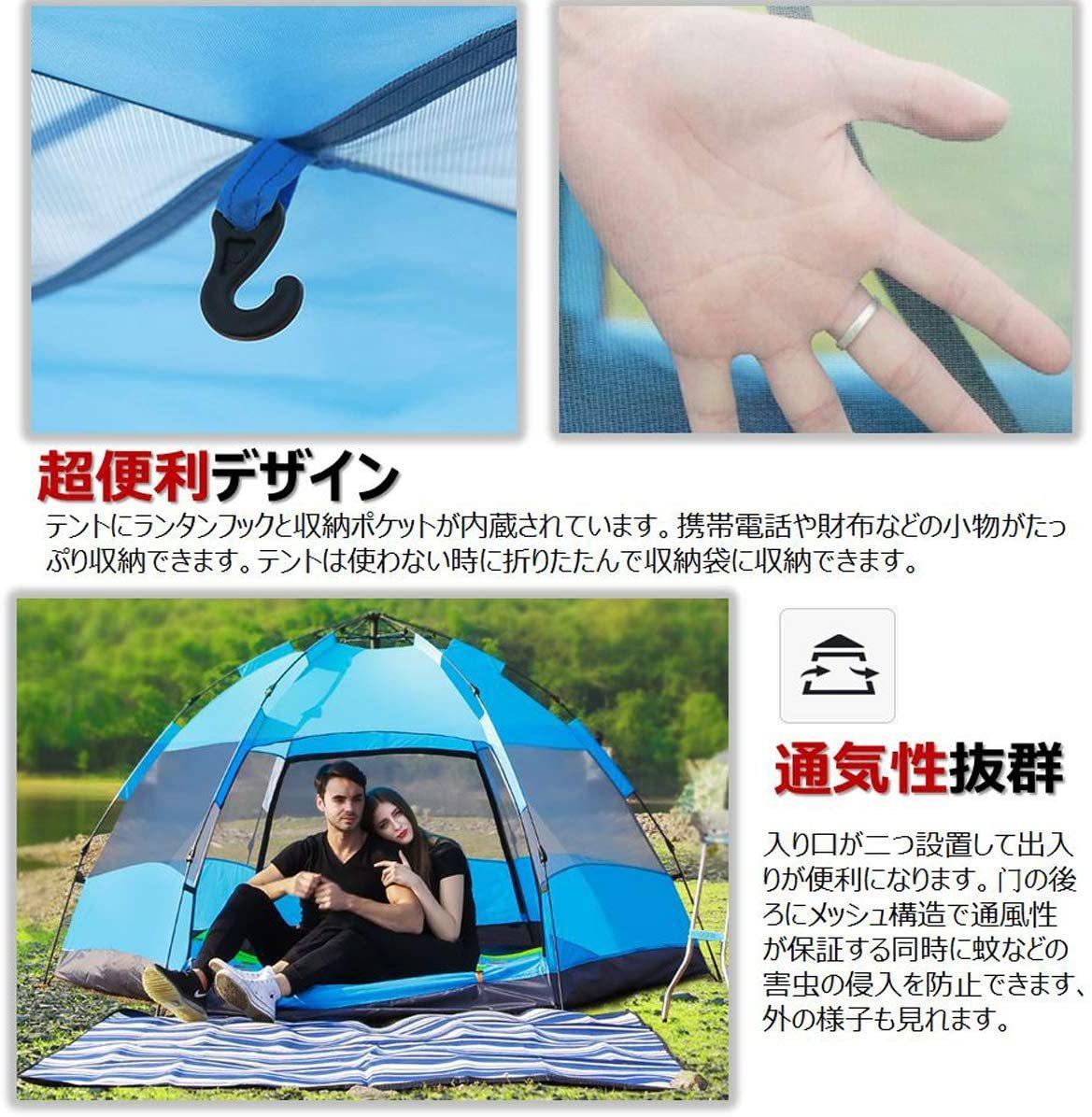 2-4人用 ワンタッチメッシュ六角形テント ブルー /二重層防風防水uvカット加工 多機能用途テント 多用途 _画像3