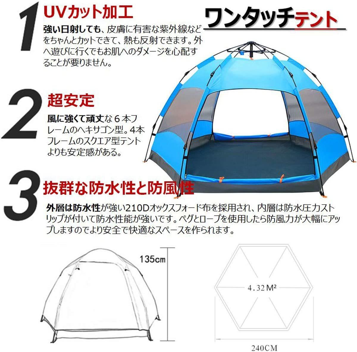 2-4人用 ワンタッチメッシュ六角形テント ブルー /二重層防風防水uvカット加工 多機能用途テント 多用途 _画像1