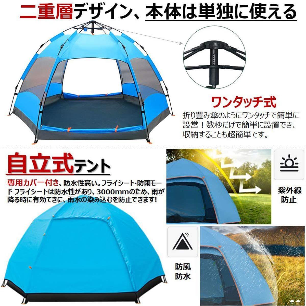 2-4人用 ワンタッチメッシュ六角形テント ブルー /二重層防風防水uvカット加工 多機能用途テント 多用途 _画像2
