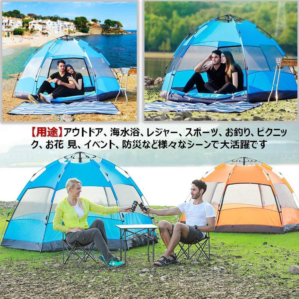 2-4人用 ワンタッチメッシュ六角形テント ブルー /二重層防風防水uvカット加工 多機能用途テント 多用途 _画像4