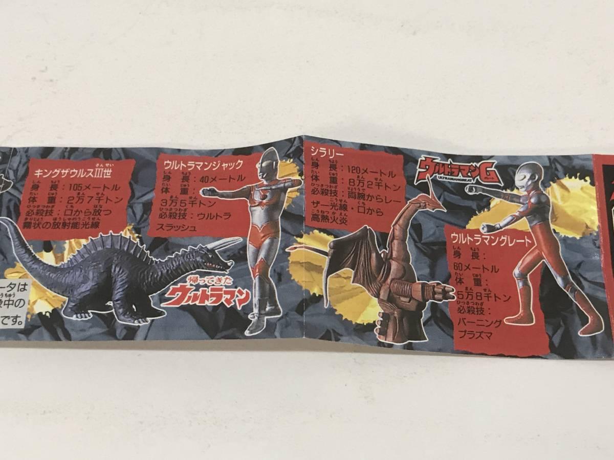 58 ウルトラマン HG H.G.C.O.R.E. 7種 ウルトラマン ジャック グレート シラリー キングザウルスⅢ世 テレスドン ダイナ 怪獣 ガシャポン_画像4