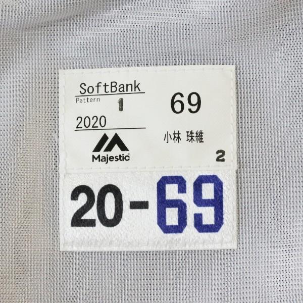 [チャリティ]福岡ソフトバンクホークス 小林選手 鷹の祭典2020専用ユニフォーム_画像9