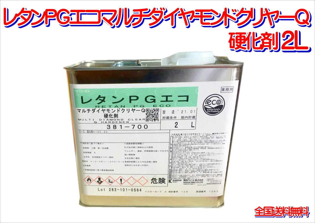 (在庫あり)おすすめ商品 レタンPGエコマルチダイヤモンドクリヤーQ硬化剤 2L 耐スリ 衝撃吸収 送料無料 _画像1