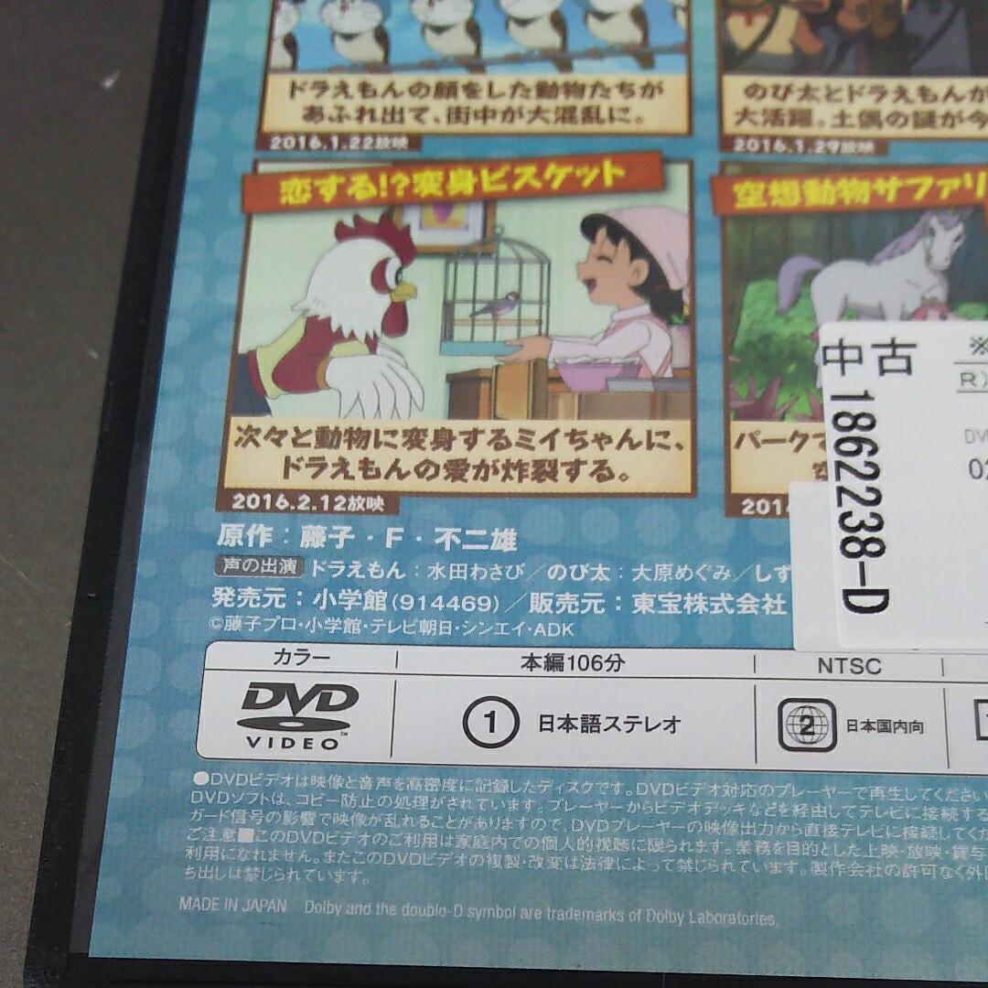 ドラえもん スペシャル時空アドベンチャー DVD