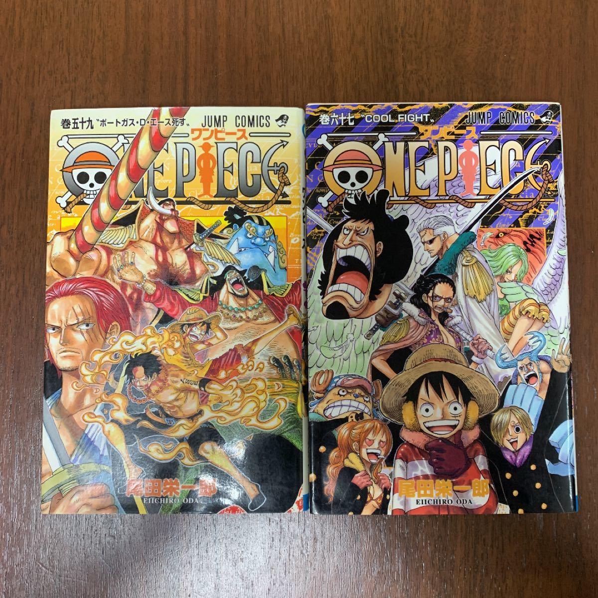 ONE PIECE 巻59 / 巻67 尾田栄一郎 少年ジャンプ ジャンプコミックス ワンピース 漫画 2冊セット