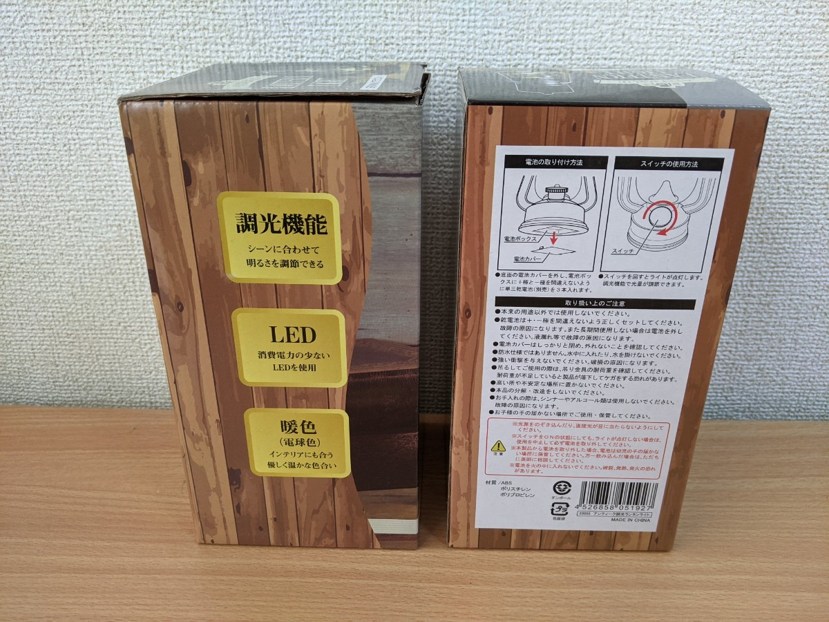 【新品未使用】アンティーク調光LEDランタンライト 暖色(電球色) 2個セット★ブラウン/グレー★電池式(単3×3本)