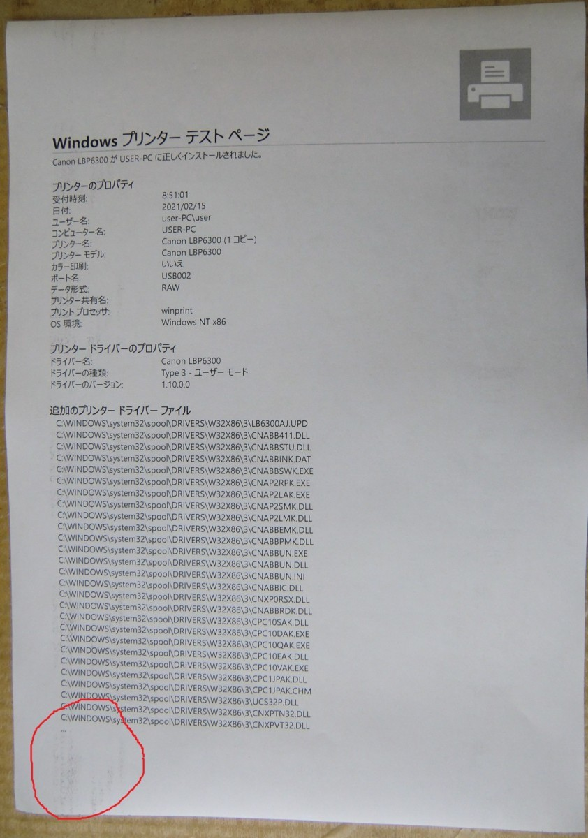 ◆中古レーザープリンタ《Canon LBP6300》トナーなし◆_画像6