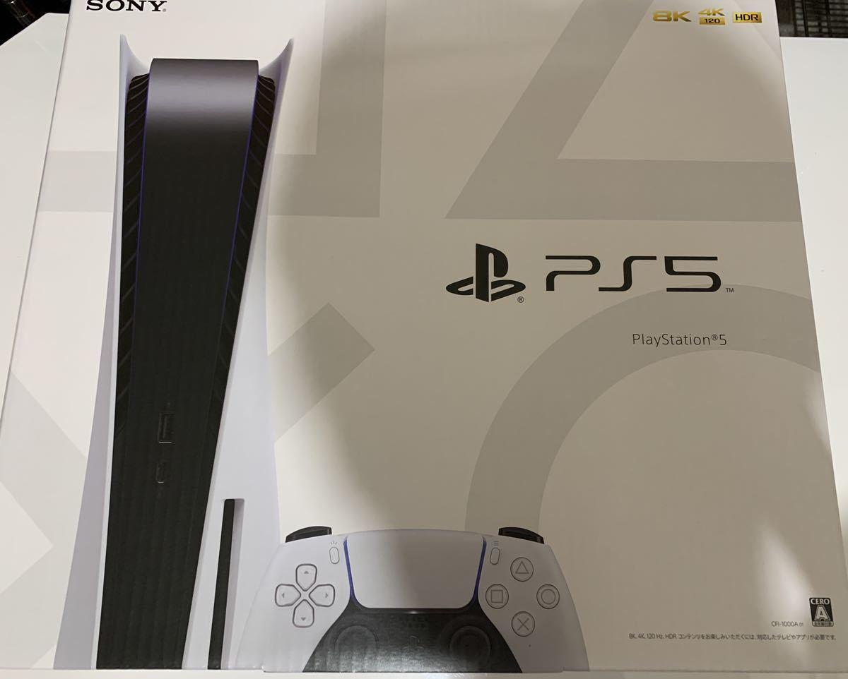 新品・未開封 PS5 PlayStation5 本体 通常版 ディスクドライブ搭載モデルCFI-1000A01 プレイステーション5