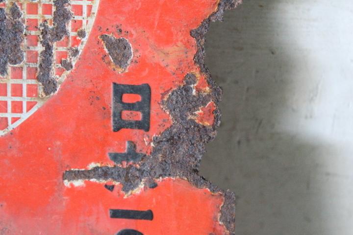 TB526グリコのホーロー両面看板 ビンテージ◇琺瑯/広告/昭和レトロ/シャビー/商店/壁掛け/コレクション/雑貨/古道具タグボート_画像5