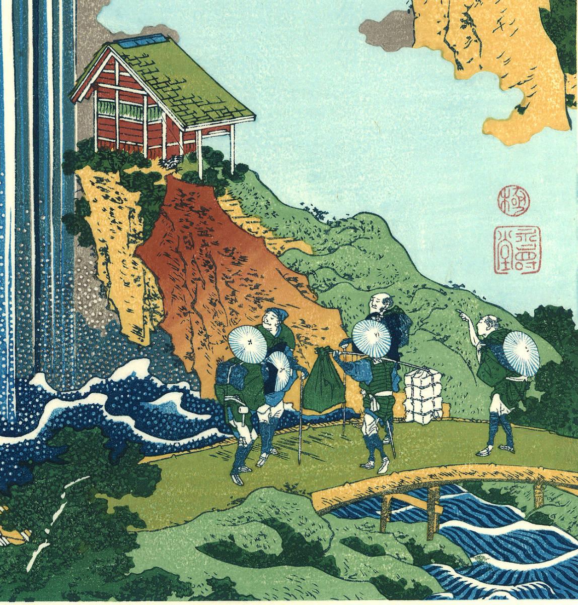 葛飾北斎 (Katsushika Hokusai) 木版画 組合版 諸国瀧廻り 木曽海道小野ノ瀑布  初版1833年(天保4年)頃  一流の職人技を是非!!_画像10