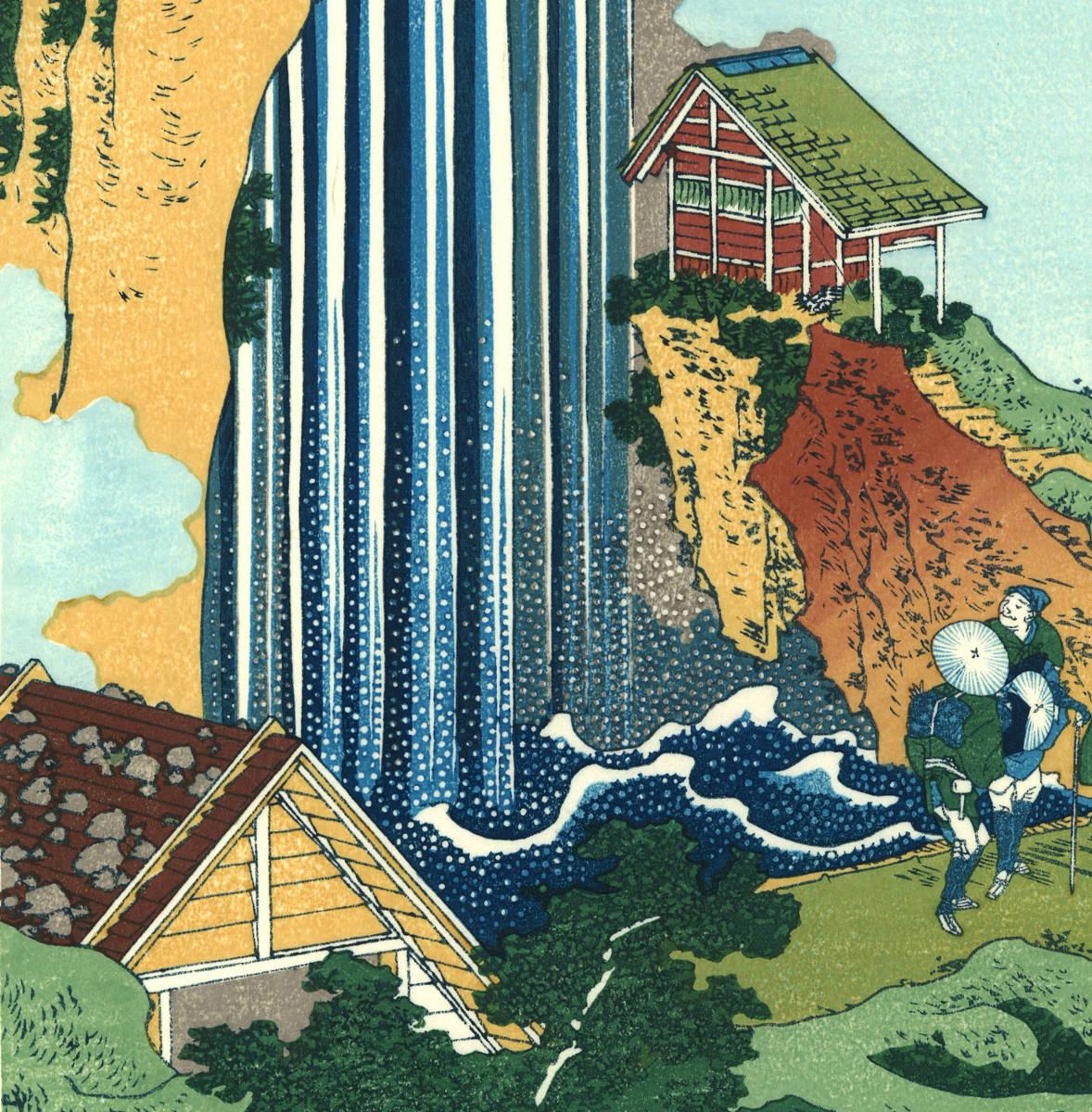 葛飾北斎 (Katsushika Hokusai) 木版画 組合版 諸国瀧廻り 木曽海道小野ノ瀑布  初版1833年(天保4年)頃  一流の職人技を是非!!_画像9