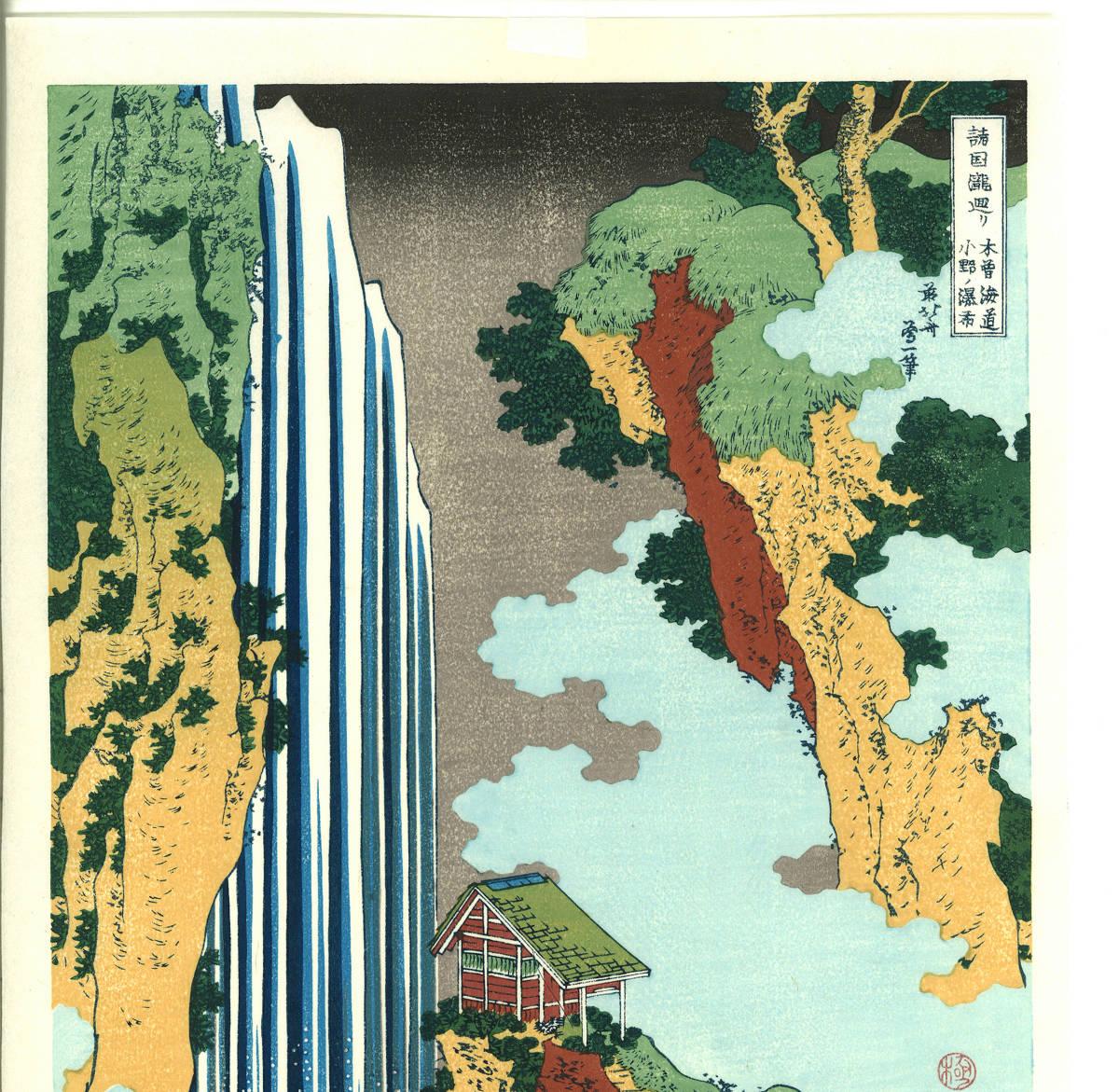 葛飾北斎 (Katsushika Hokusai) 木版画 組合版 諸国瀧廻り 木曽海道小野ノ瀑布  初版1833年(天保4年)頃  一流の職人技を是非!!_画像2