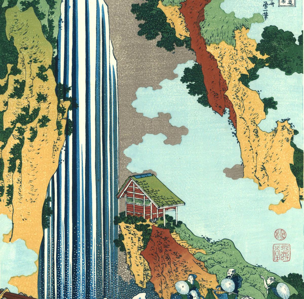 葛飾北斎 (Katsushika Hokusai) 木版画 組合版 諸国瀧廻り 木曽海道小野ノ瀑布  初版1833年(天保4年)頃  一流の職人技を是非!!_画像6