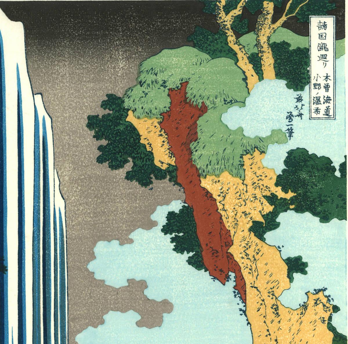 葛飾北斎 (Katsushika Hokusai) 木版画 組合版 諸国瀧廻り 木曽海道小野ノ瀑布  初版1833年(天保4年)頃  一流の職人技を是非!!_画像8