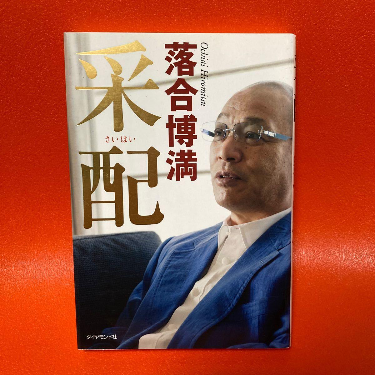 【マネジメント論】落合博満 「コーチング」「采配 」 2冊セット