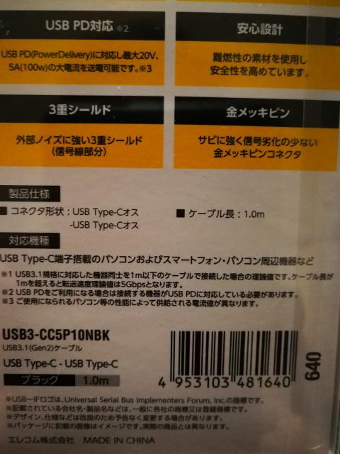 新品 USB PD(Power-Delivery 最大20V/3A)対応 USB Type-Cコネクタ搭載 USB3.1(Gen2) ケーブル ( C-C タイプ/ 長:1.0m ) USB3-CCP10NBK