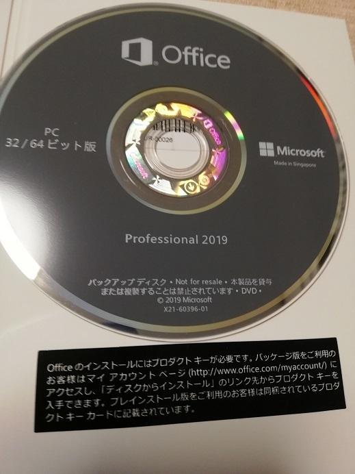 【数量限定】MicroSoft Office 2019 Professional Plus DVD (32/64bit両対応)★新品・未開封★送料無料★