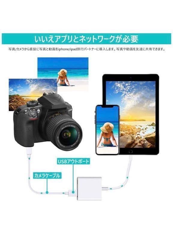 Lightning - usbカメラアダプタ iPhone/iPad専用 ライトニングカメラ変換アダプター