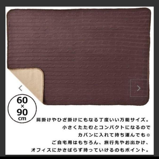 ブランケット ひざ掛け (ケーブルニットとフリースのリバーシブル) 【新品】
