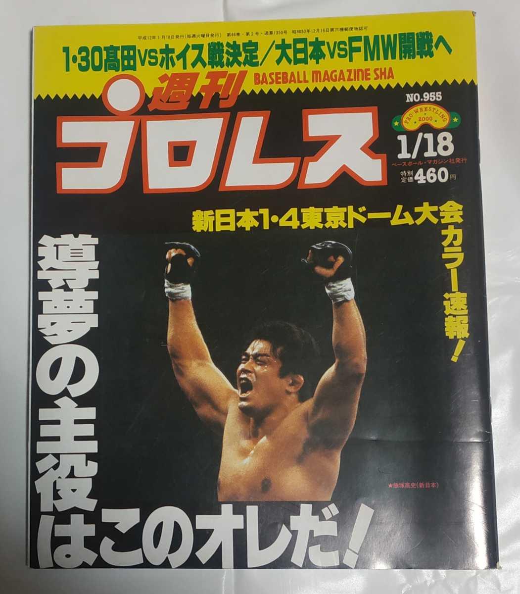 週刊プロレス 2000年1月18日号 新日本プロレス 全日本プロレス _画像1
