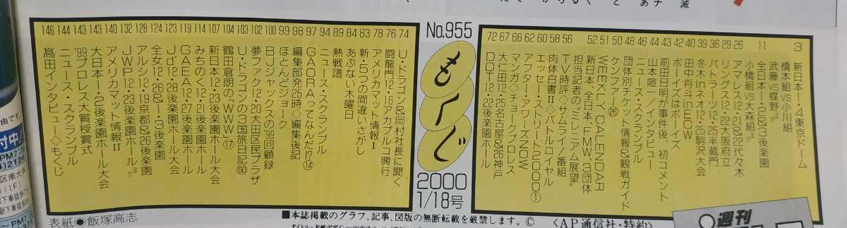 週刊プロレス 2000年1月18日号 新日本プロレス 全日本プロレス _画像2