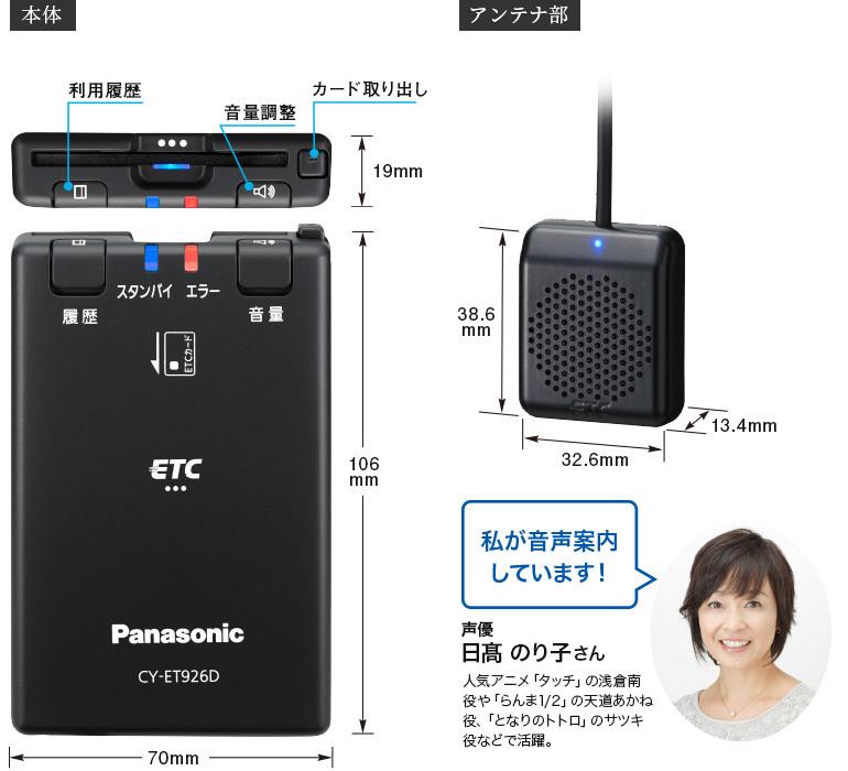 【 CY-ET926D 】在庫あり新品即納 ETC車載器パナソニック _画像2