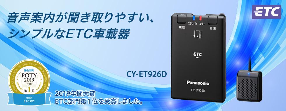 【 CY-ET926D 】在庫あり新品即納 ETC車載器パナソニック _画像3