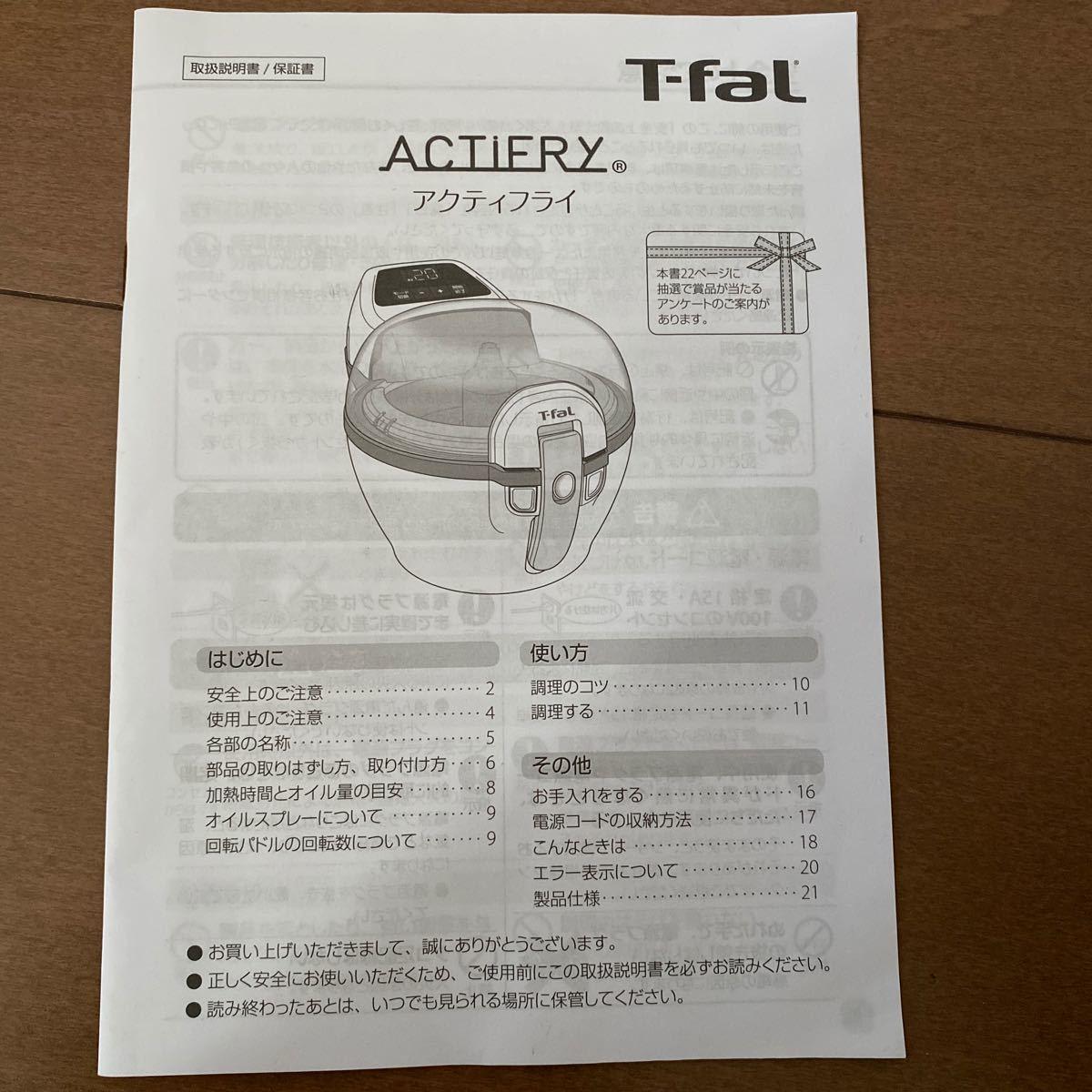 アクティフライ T-fal 調理家電 ティファール 電気フライヤー レシピブック オイルオフ 電気調理器