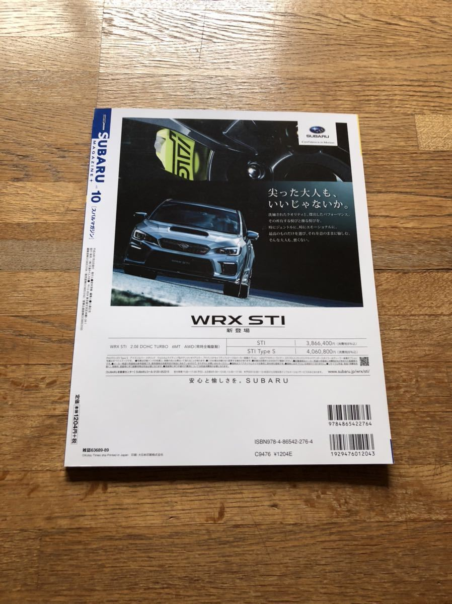 スバルマガジン vol10 インプレッサスポーツ XV フォレスター WRX エクシーガ BRZ レガシィ アウトバック レヴォーグ_画像2