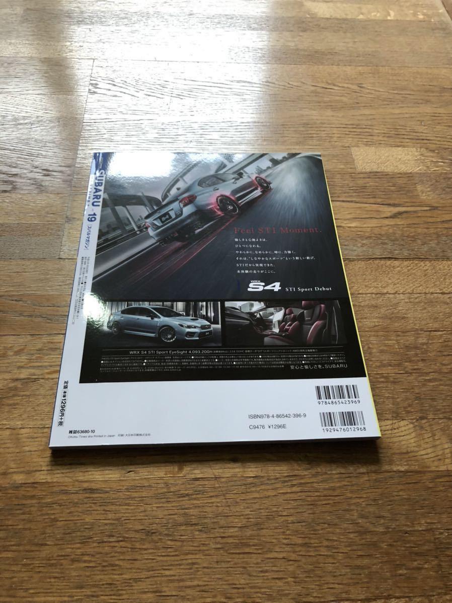 スバルマガジン vol19 インプレッサスポーツ XV フォレスター WRX エクシーガ BRZ レガシィ アウトバック レヴォーグ_画像2