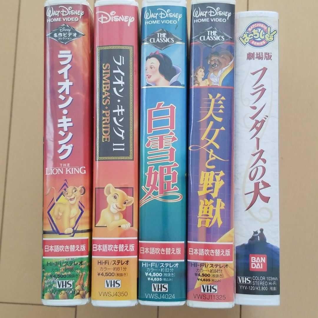 VHSテープ☆《5巻》送料込み