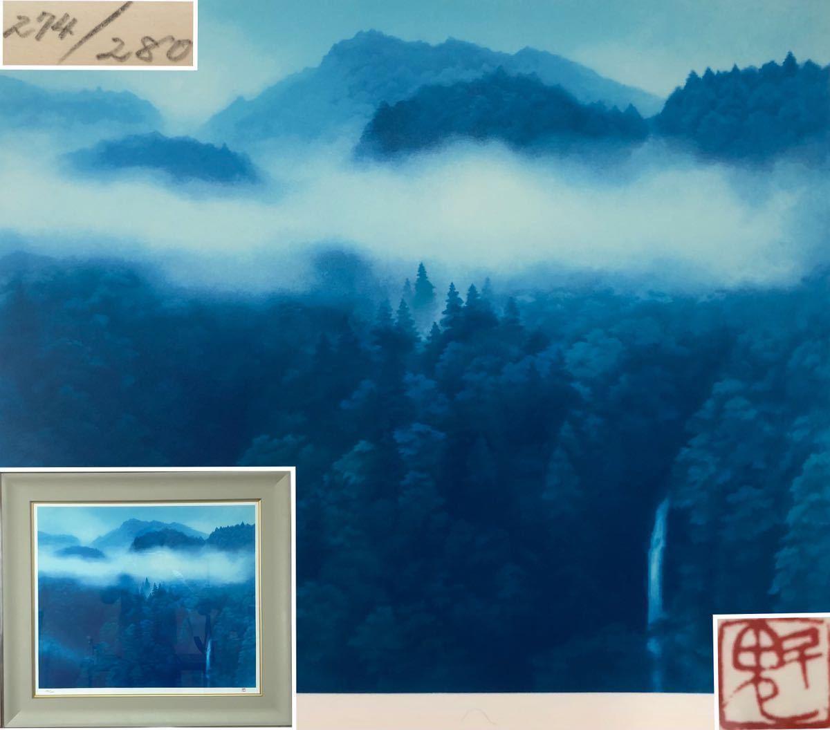 D-424 東山魁夷「青い谷」274/280 リトグラフ 黄袋 タトウ箱 風景画 日本画 森工房 文化勲章 文化功労者 日本芸術院会員 物故巨匠 初だし品