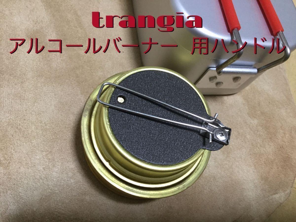 トランギア アルコールバーナー用 消化蓋 ハンドル 取手 ハンドメイド