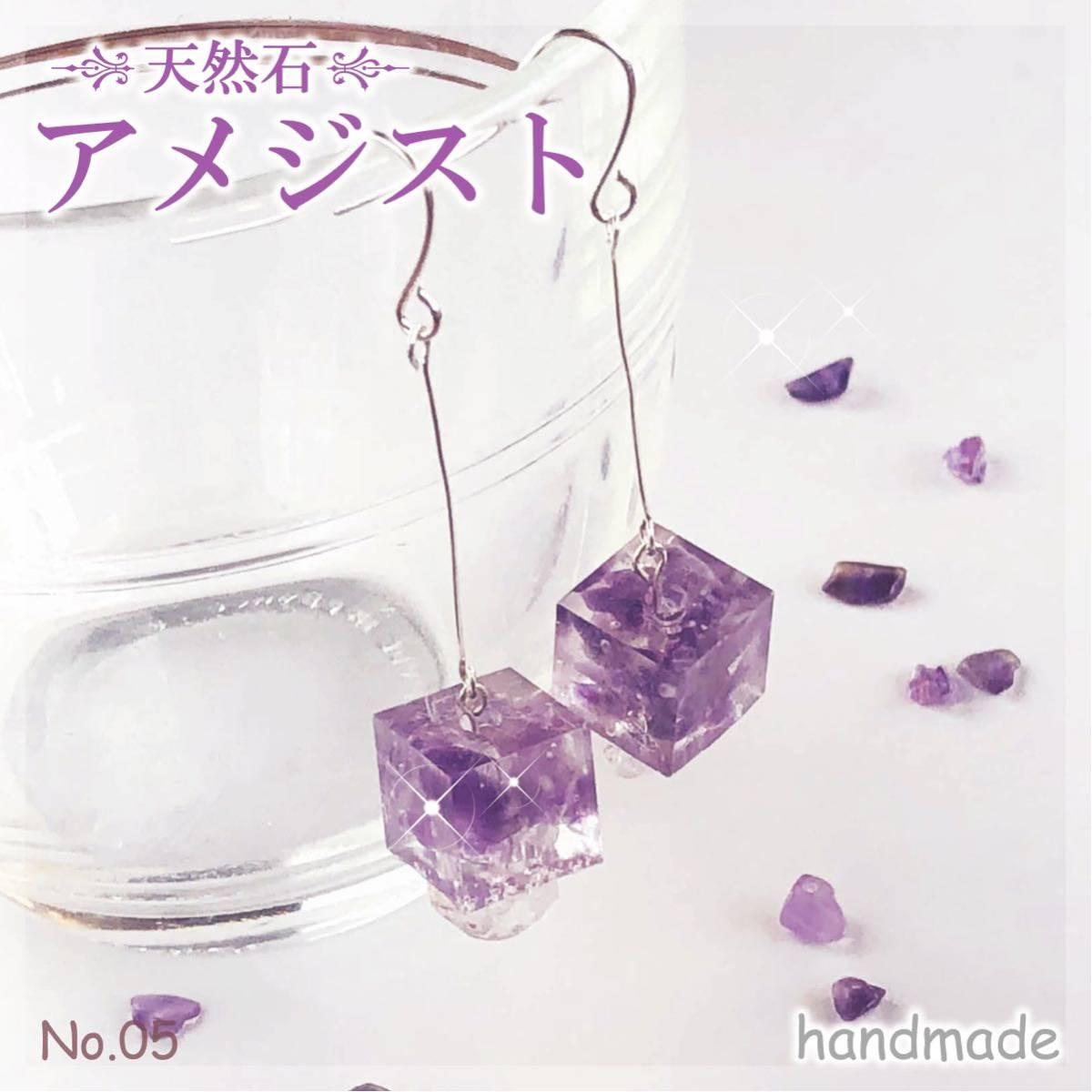 ☆アメジストと水晶のキューブピアス/イヤリング☆天然石!ハンドメイド no.5_画像1