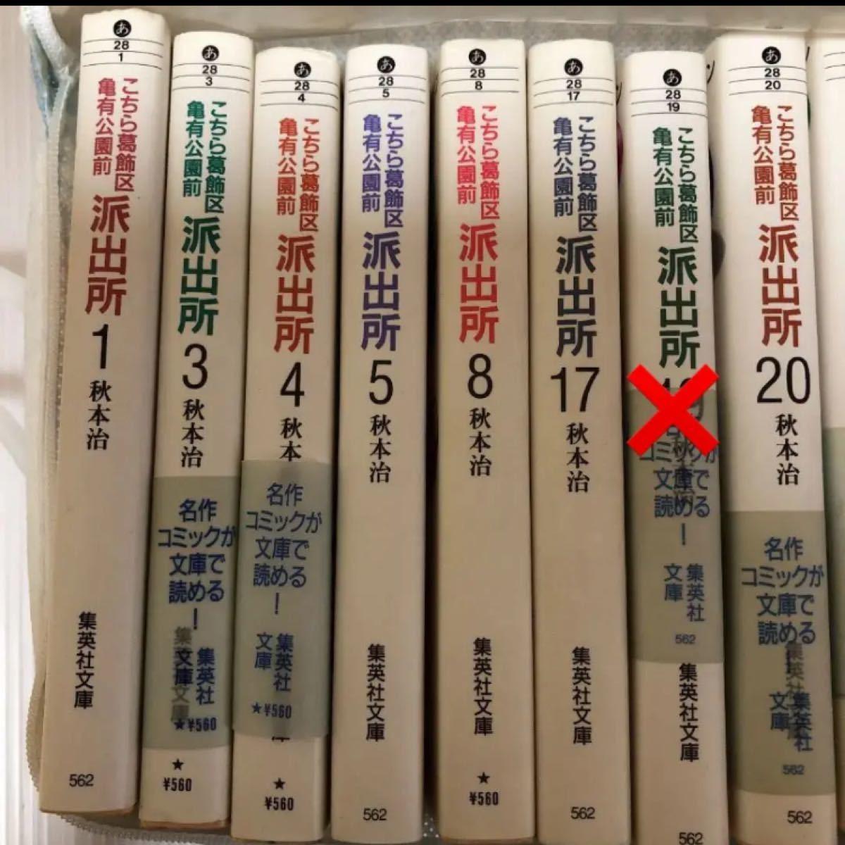 こち亀 文庫本 12冊まとめ売り