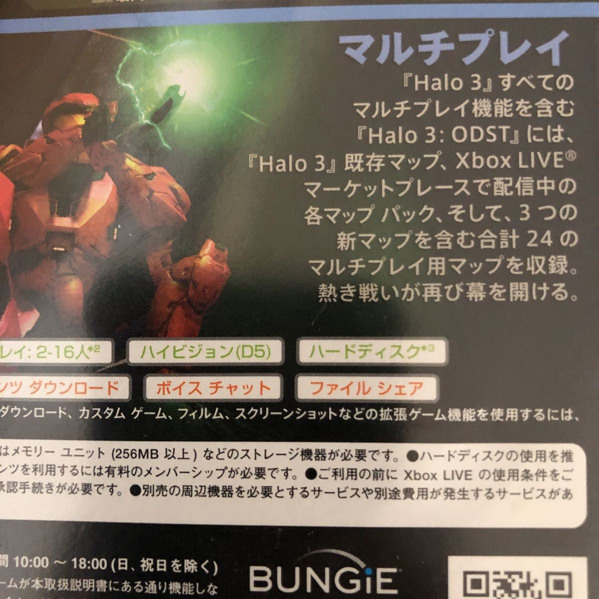 XBOX360ソフト Halo 3:ODTS