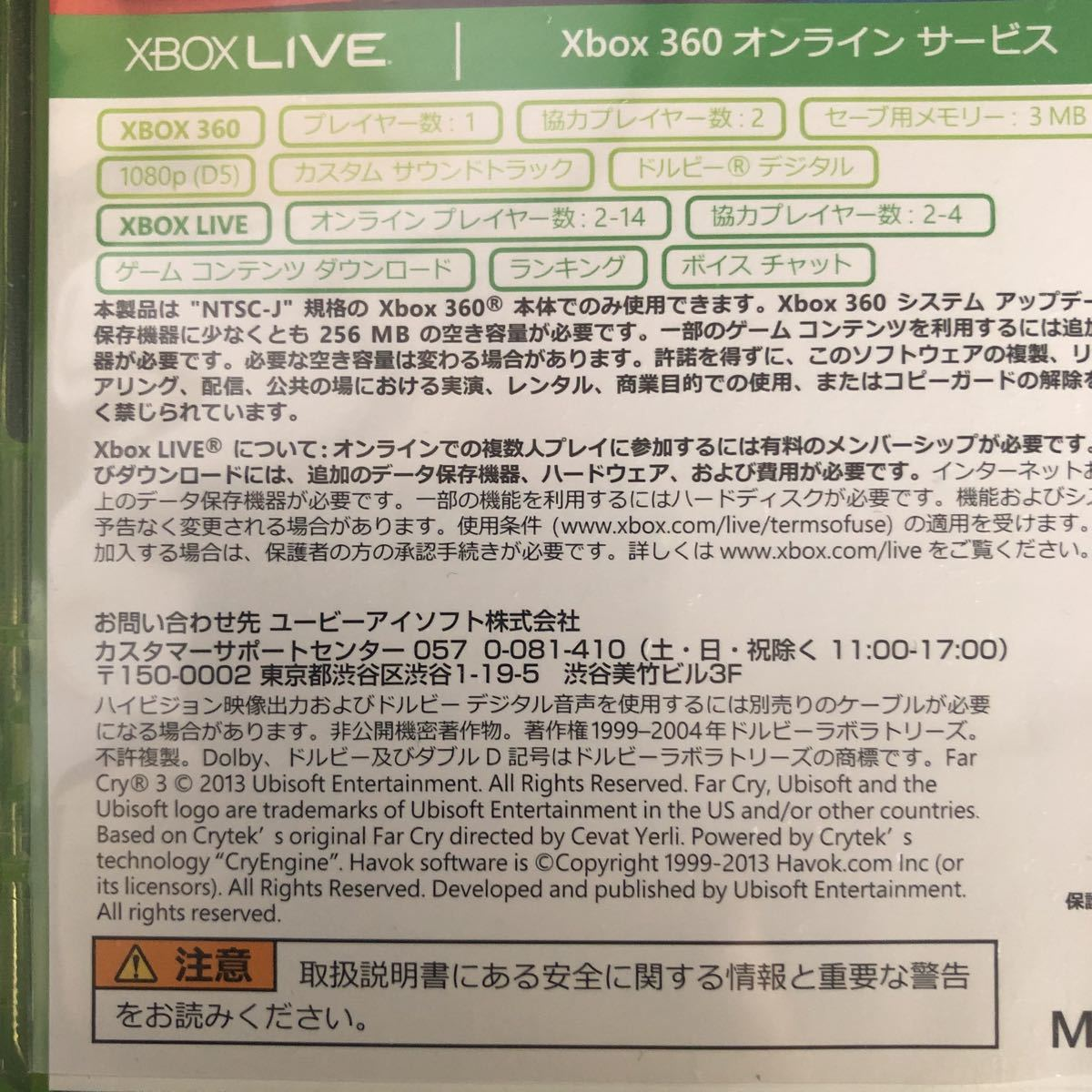 XBOX360ソフト FarCry3