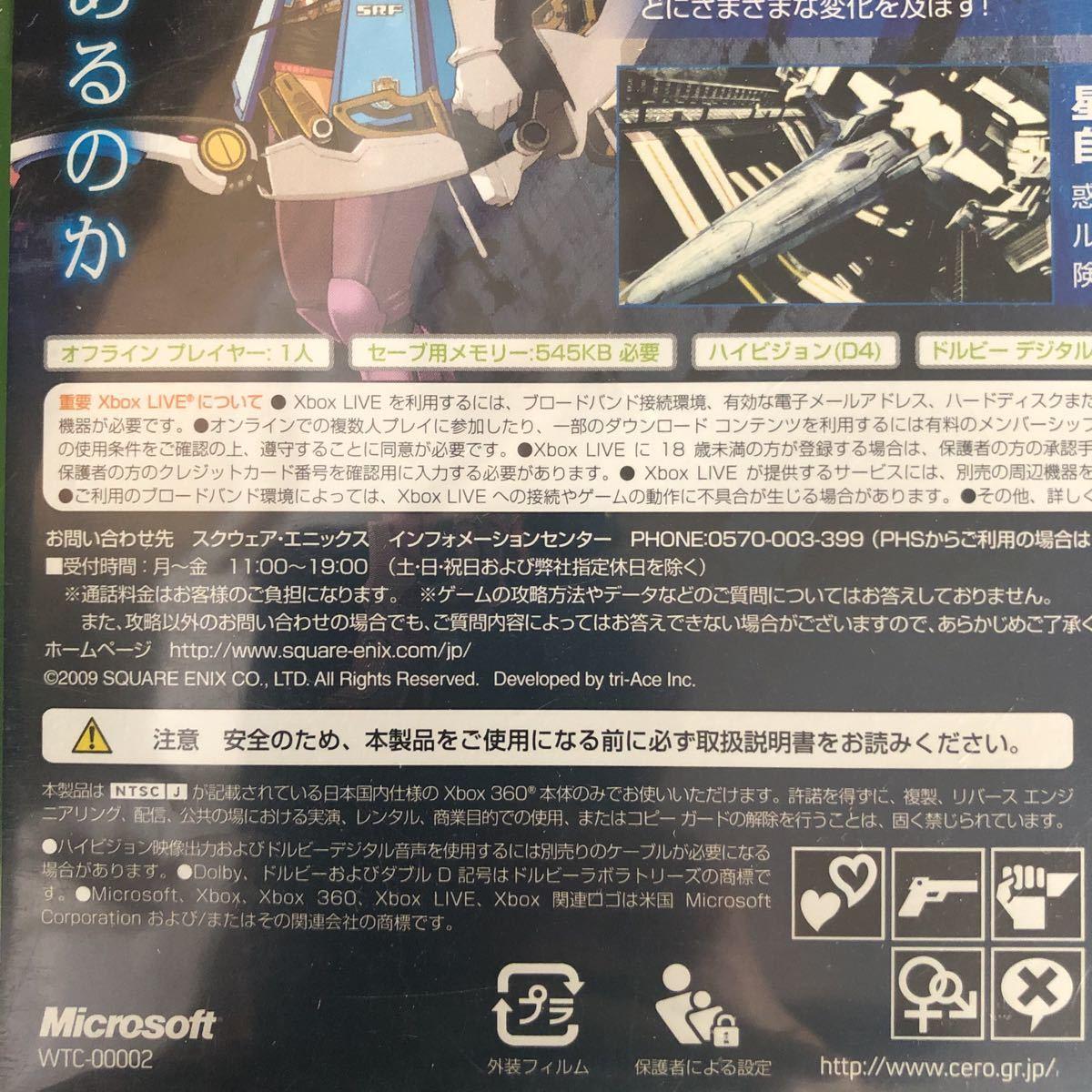XBOX360ソフト スターオーシャン4 THE LAST HOPE