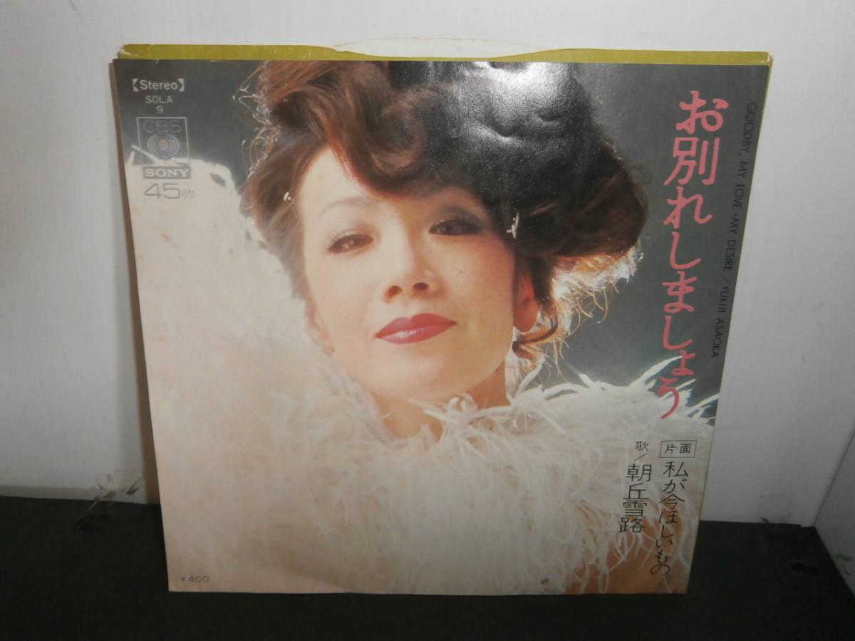 お別れしましょう 朝丘雪路 作詞・なかにし礼 作曲・筒美京平 EP盤 シングルレコード 同梱歓迎 I232_画像1