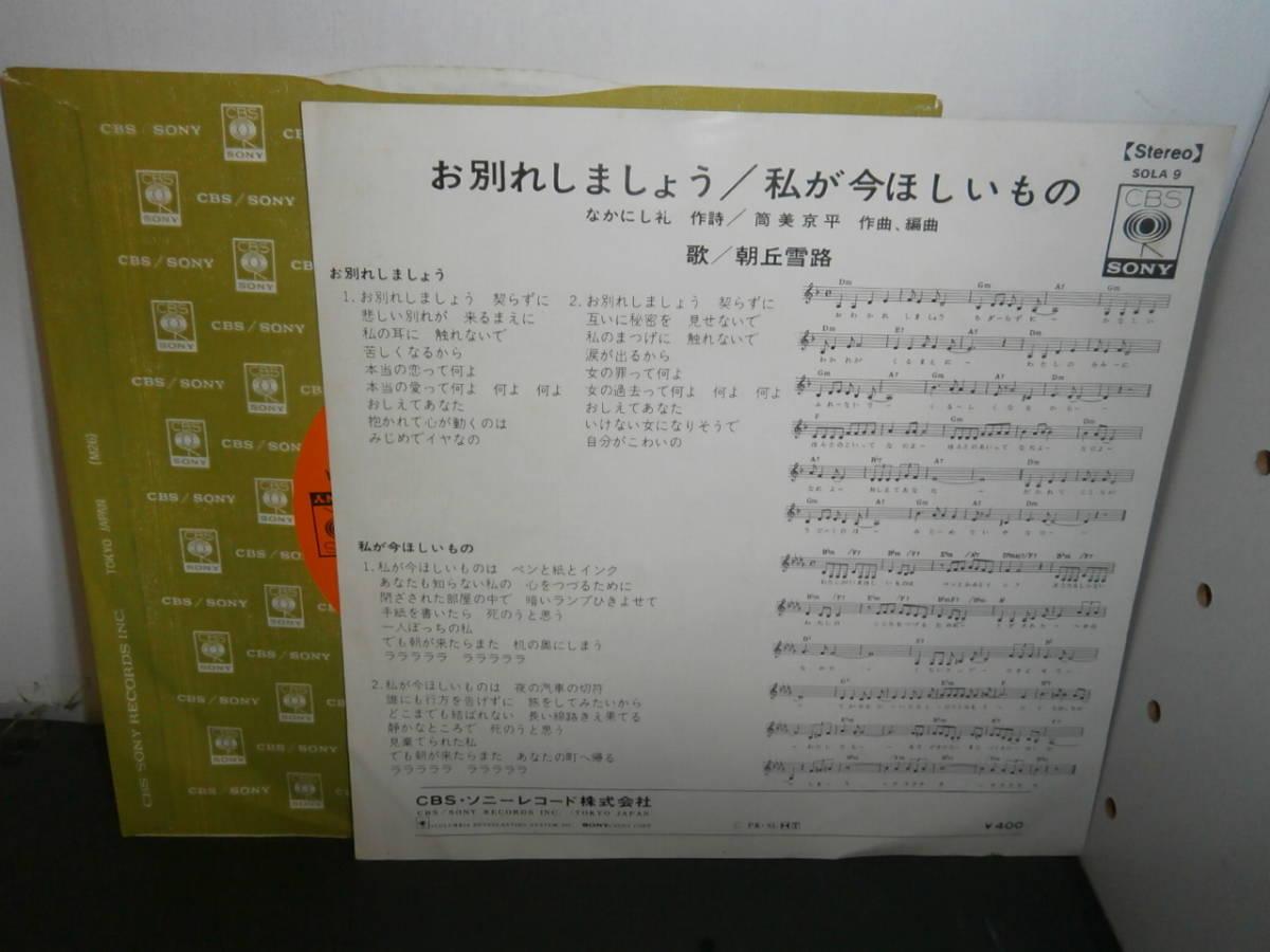 お別れしましょう 朝丘雪路 作詞・なかにし礼 作曲・筒美京平 EP盤 シングルレコード 同梱歓迎 I232_画像2
