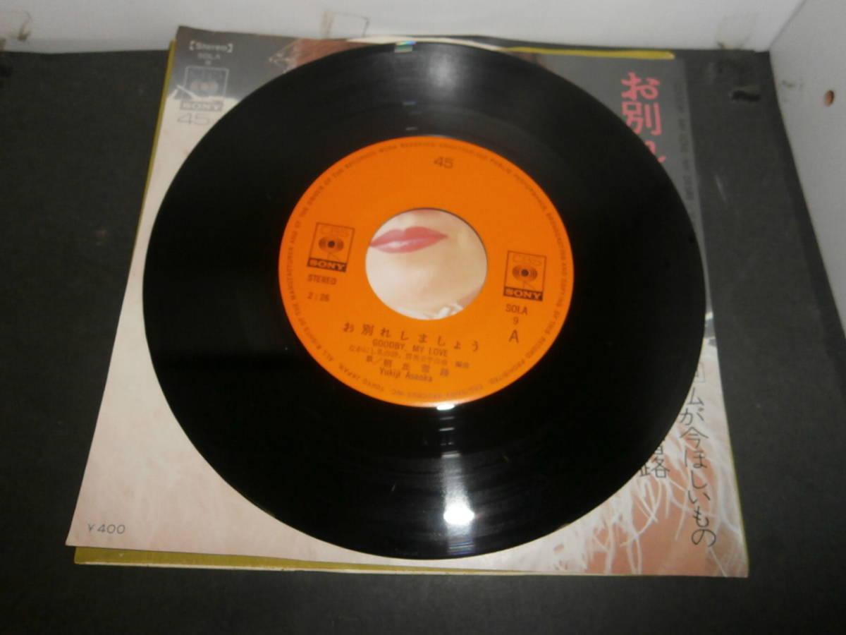 お別れしましょう 朝丘雪路 作詞・なかにし礼 作曲・筒美京平 EP盤 シングルレコード 同梱歓迎 I232_画像3