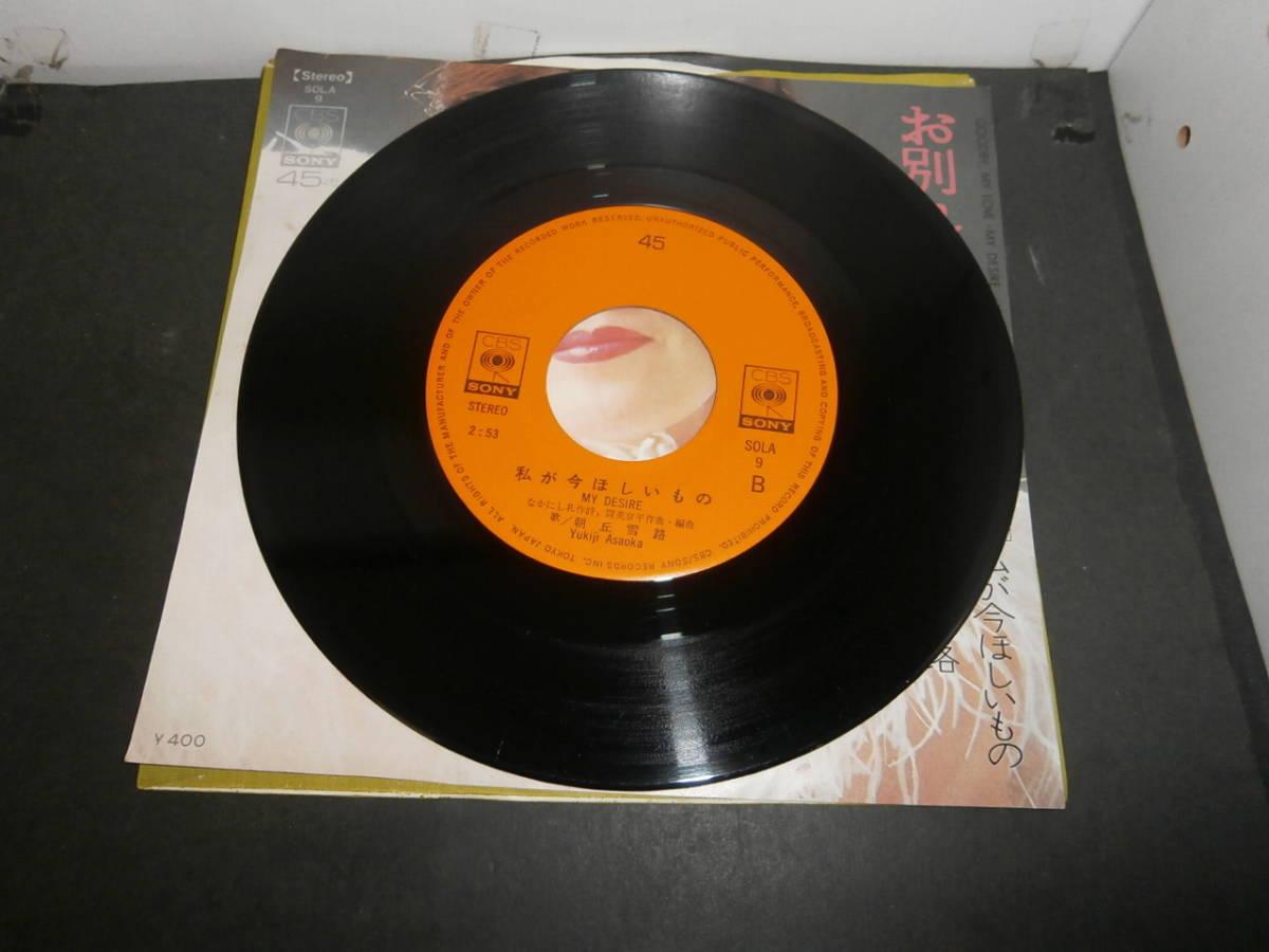 お別れしましょう 朝丘雪路 作詞・なかにし礼 作曲・筒美京平 EP盤 シングルレコード 同梱歓迎 I232_画像4