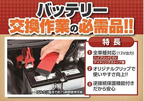 メモリーバックアップ12V・フック付 エーモン メモリーバックアップ EV車・HV車・アイドリングストップ車対応_画像4
