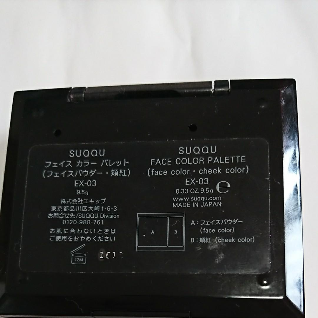 SUQQUスック カラーパレットEX-03 フェイスカラー 頬紅