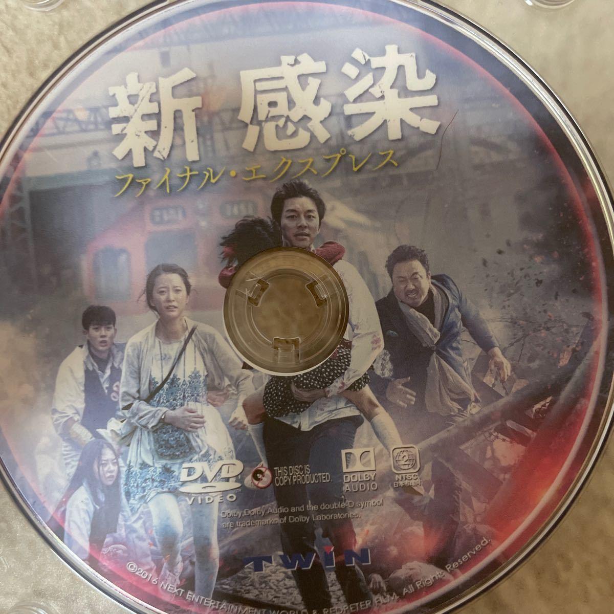 新感染 DVD 韓国映画